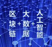 区块链+大数据+人工智能