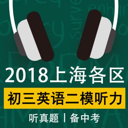2018上海各区初三英语二模听力