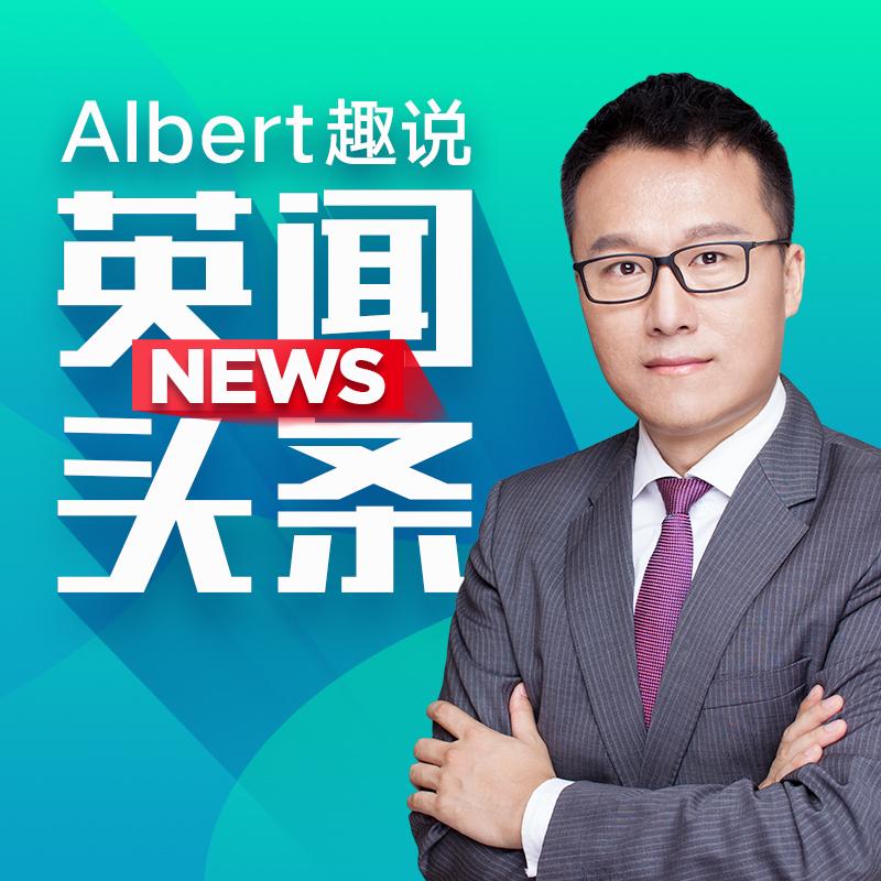 Albert说英闻