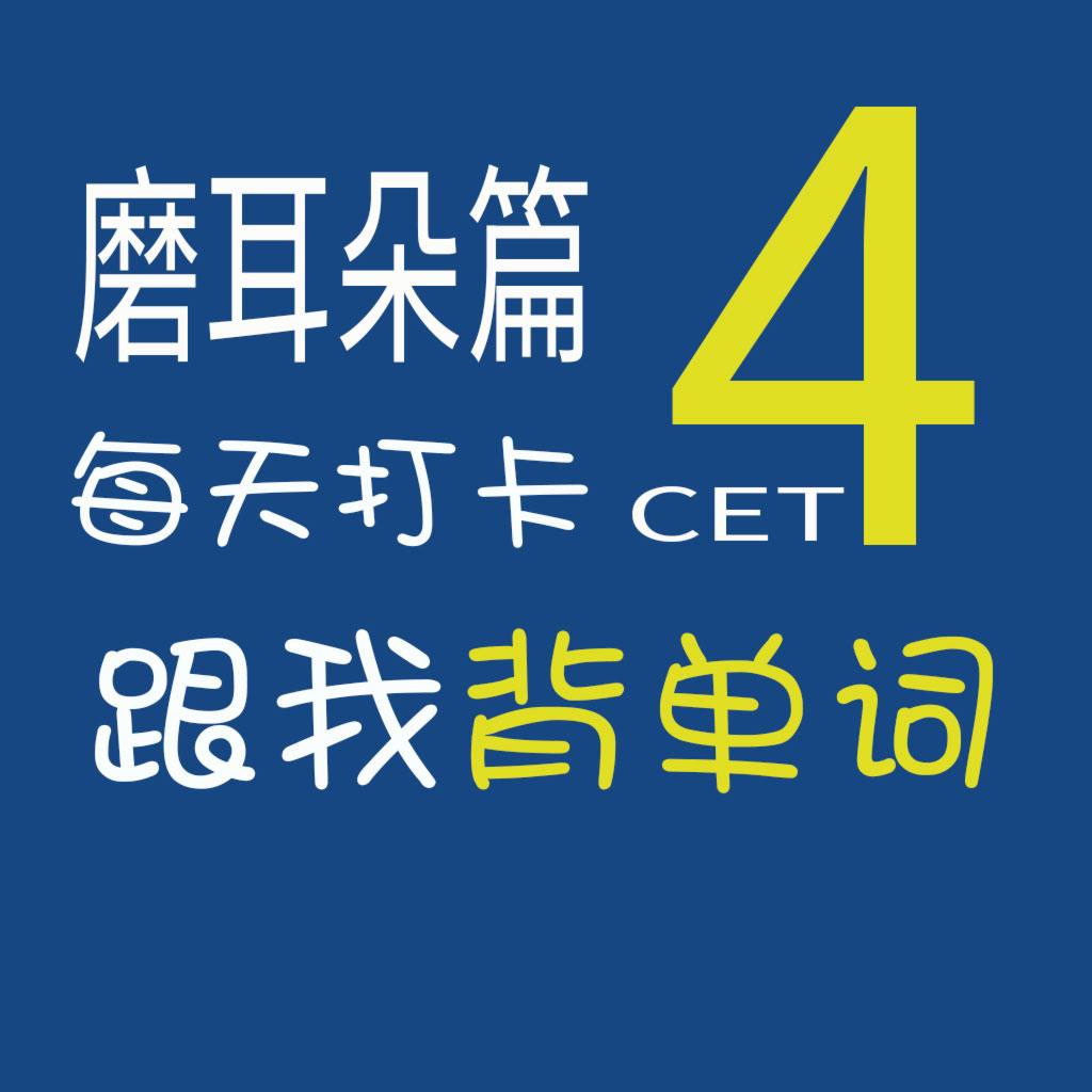 英语四级CET4单词 磨耳朵