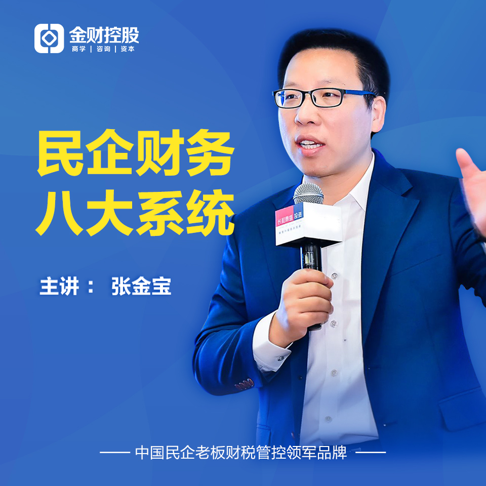 张金宝|老板财税商学院|民营企业八大系统