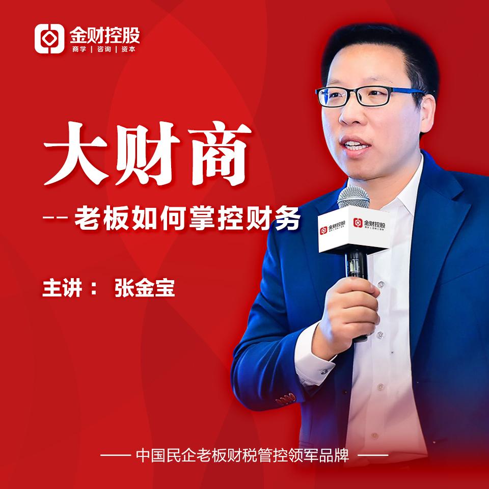 张金宝|老板财税商学院|大财商