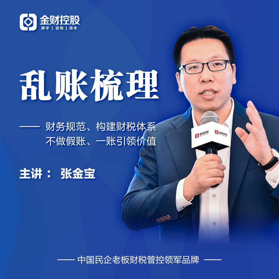 张金宝|老板财税商学院|乱账梳理