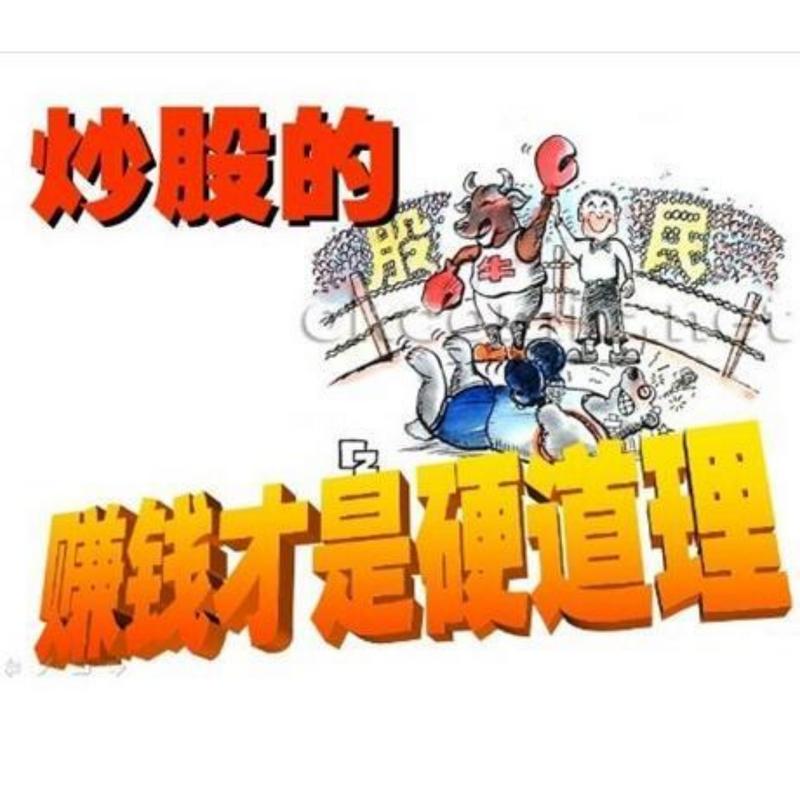 说今道股|炒股养家训练营