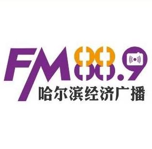 哈尔滨经济广播
