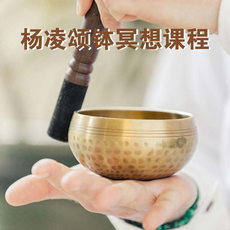 杨凌颂钵冥想课程