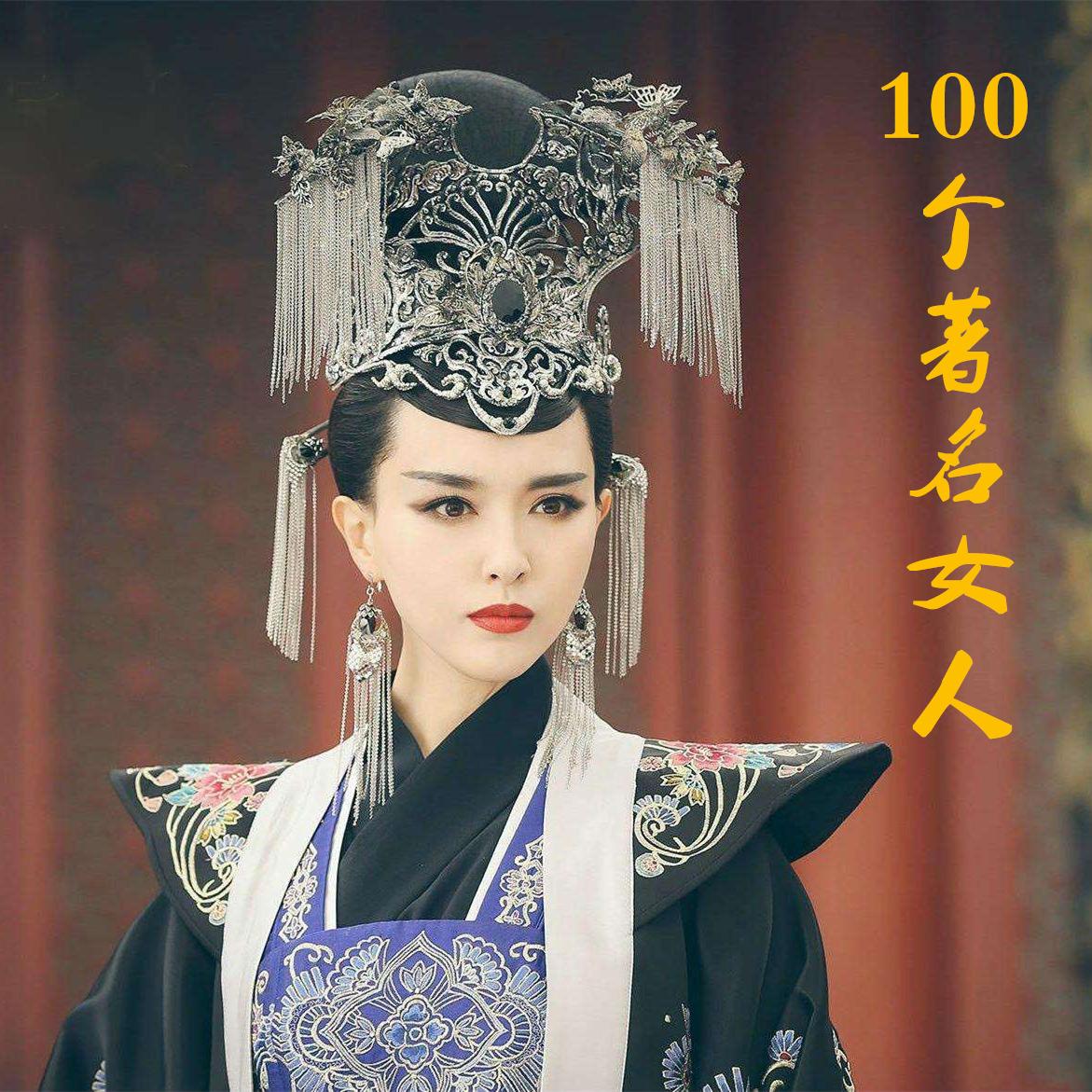 中国历史上100个著名的女人