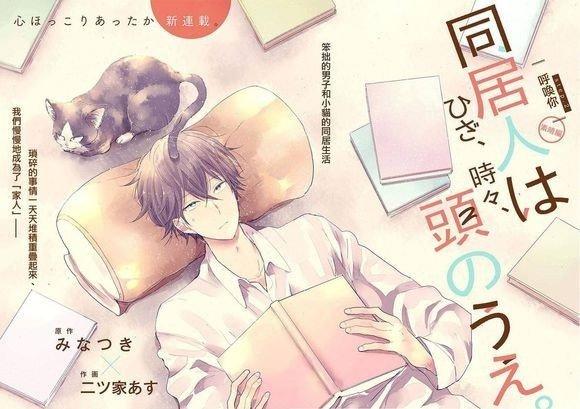 学日语+静心之《同居人是猫》