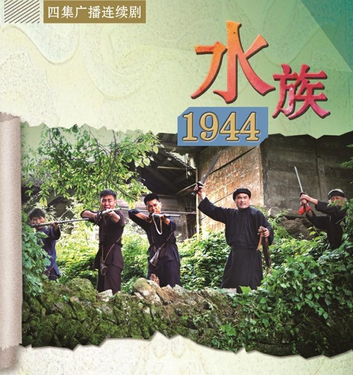 水族1944