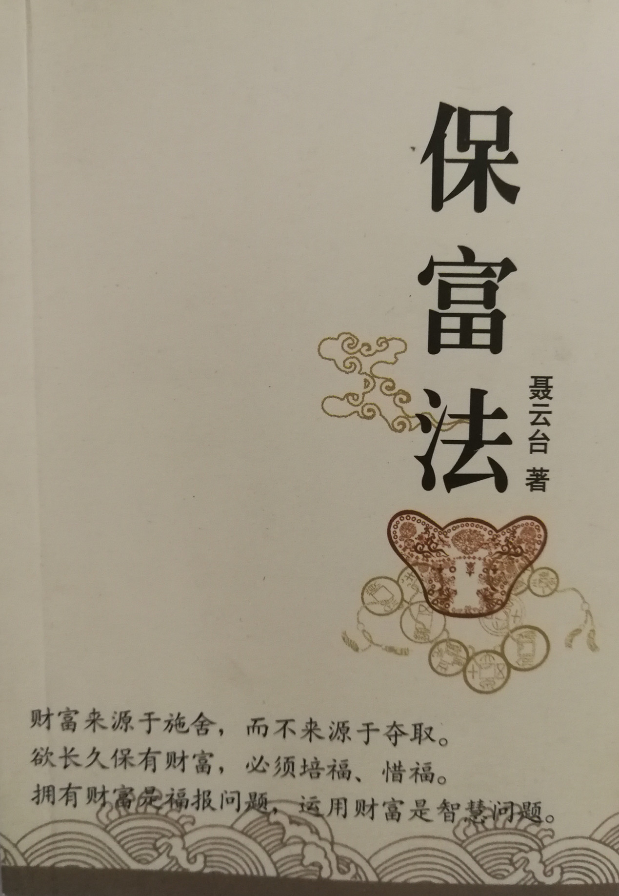 【有声书】保富法[完本]