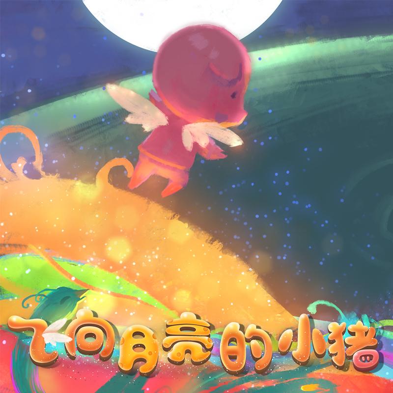 《飞向月亮的小猪》