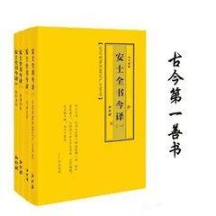 《安士全书》文昌帝君阴骘文广义节录