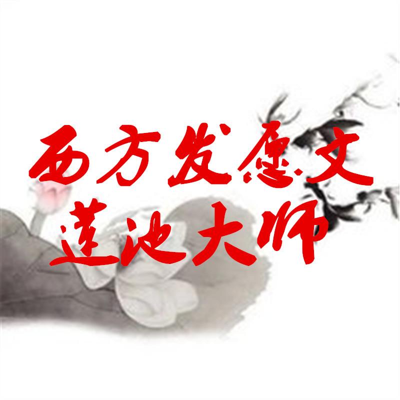 西方发愿文-莲池大师