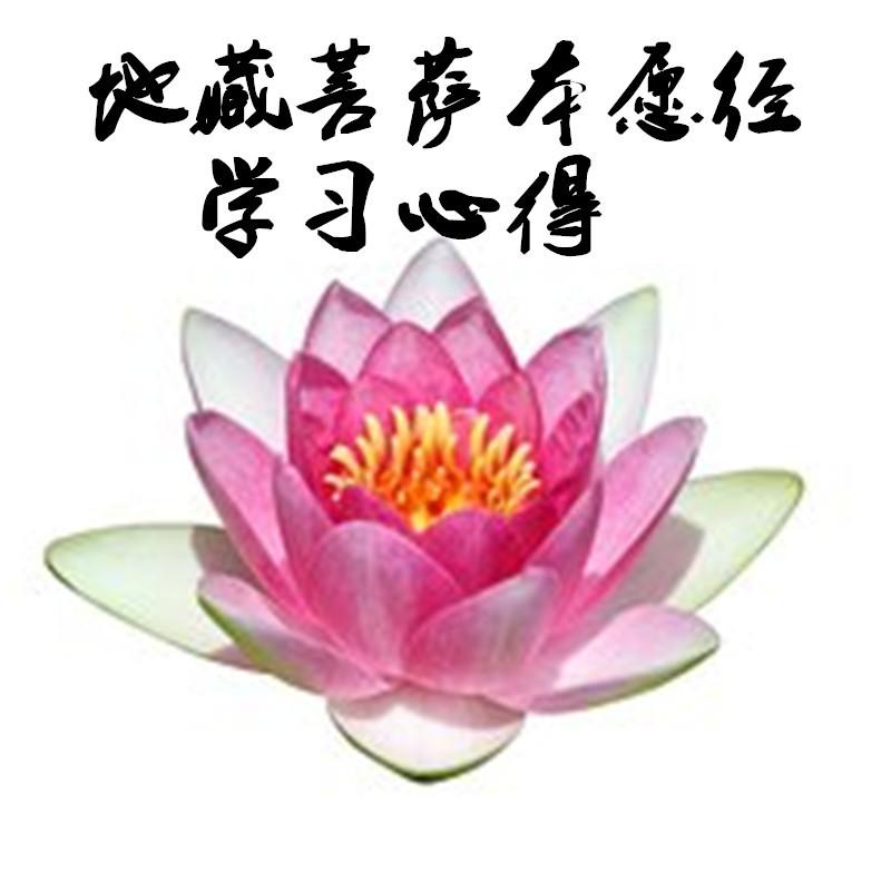 地藏菩萨本愿经学习心得