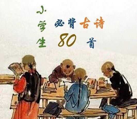 小学生必背古诗80首