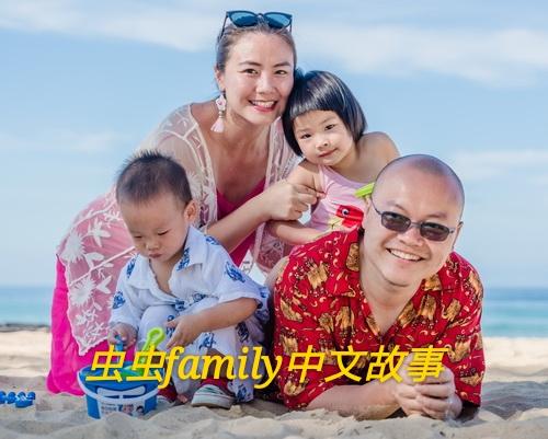 虫虫family中文故事