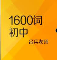 中考1600词速记—初中900词速记