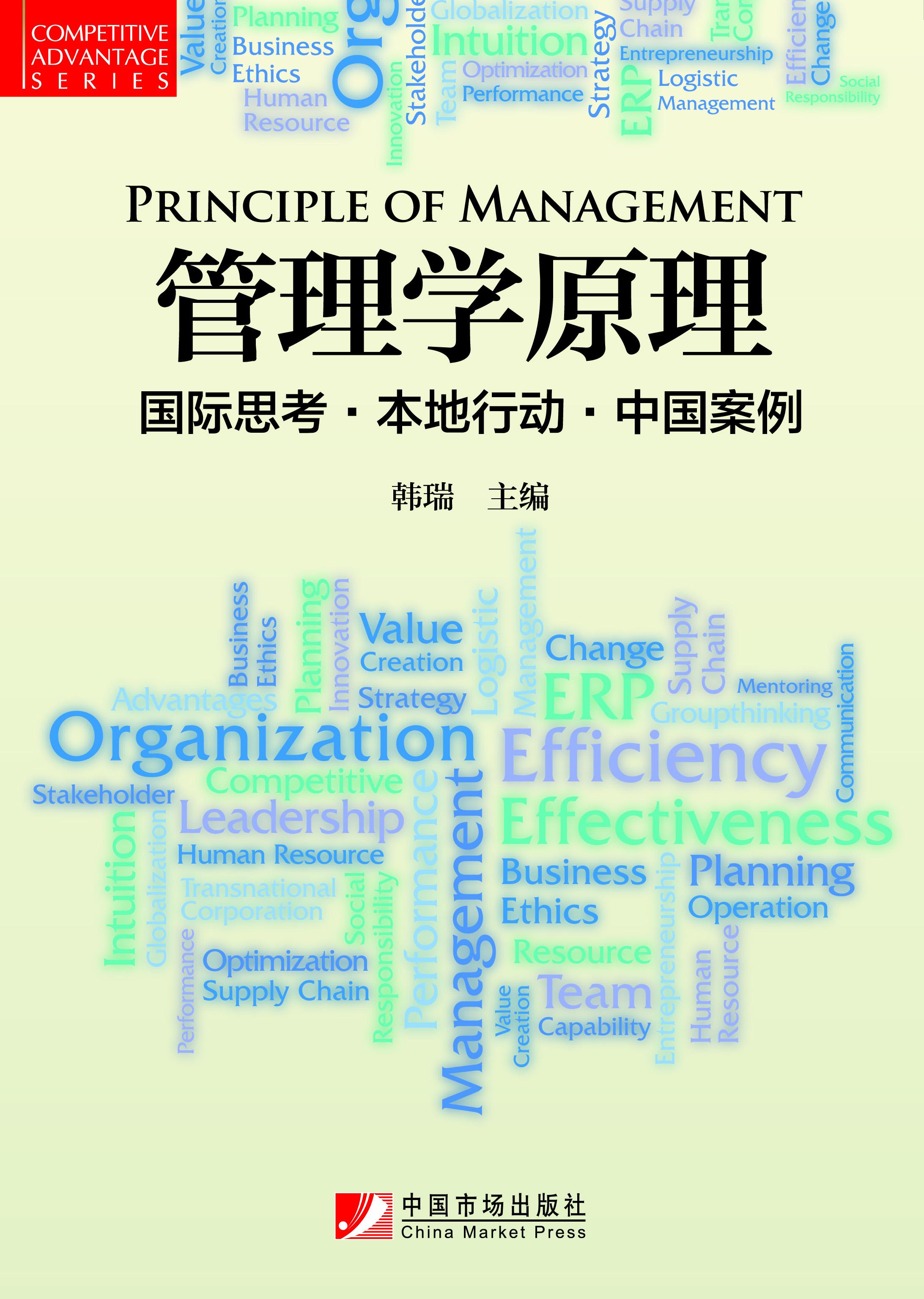 企业故事汇——管理学原理