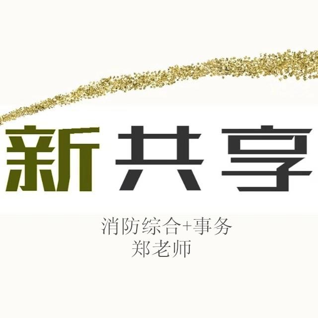 2019年一级消防实务综合(郑老师)