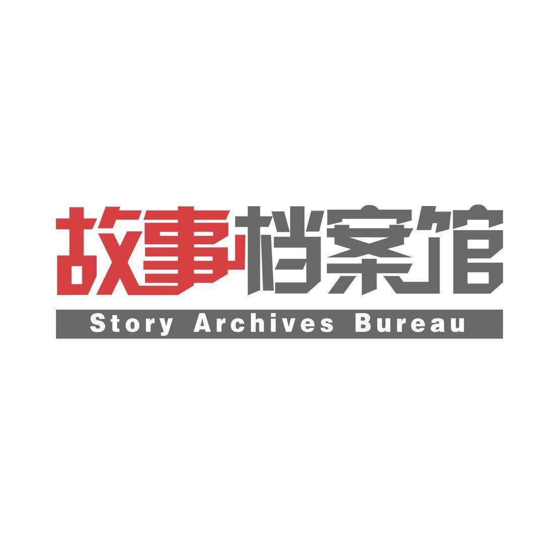 故事档案馆