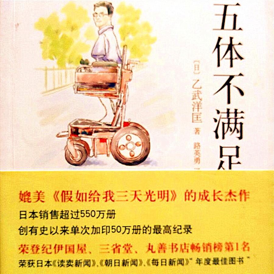 五体不满足|一位残疾人的自传