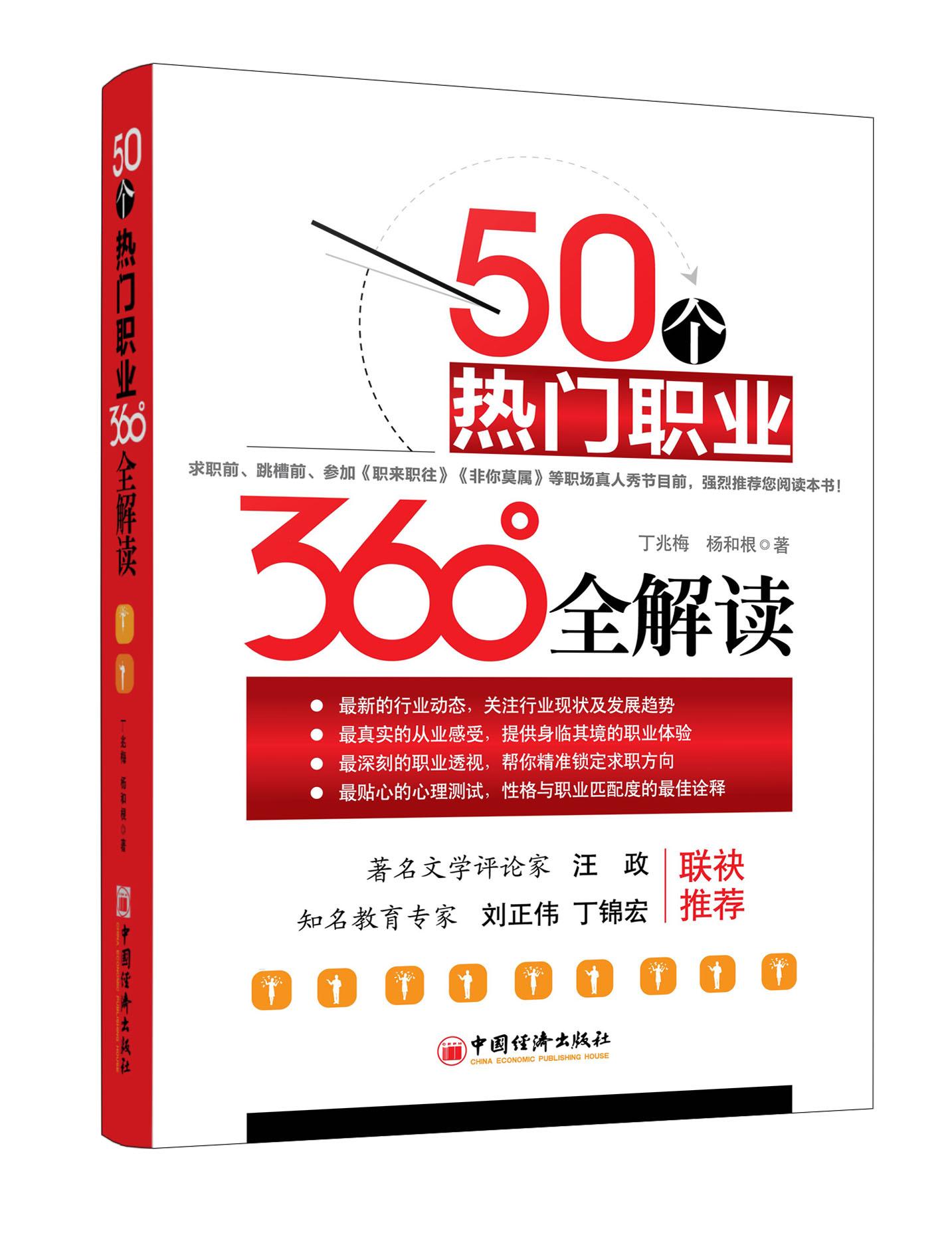 50个热门职业360读全解读