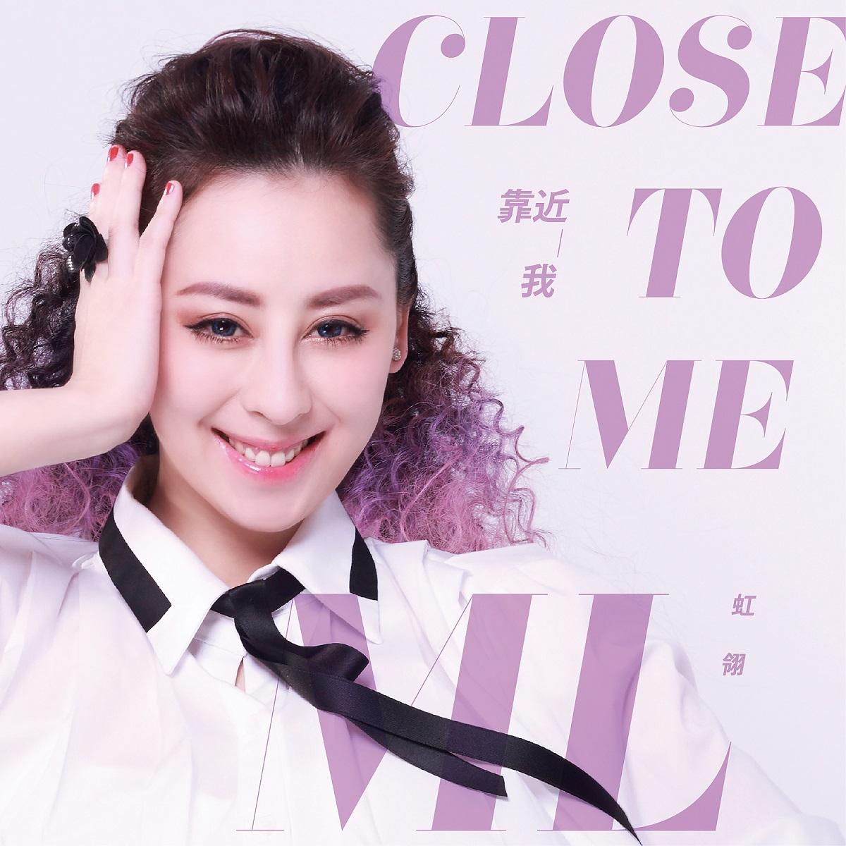 刘虹翎:靠近我 Close To Me