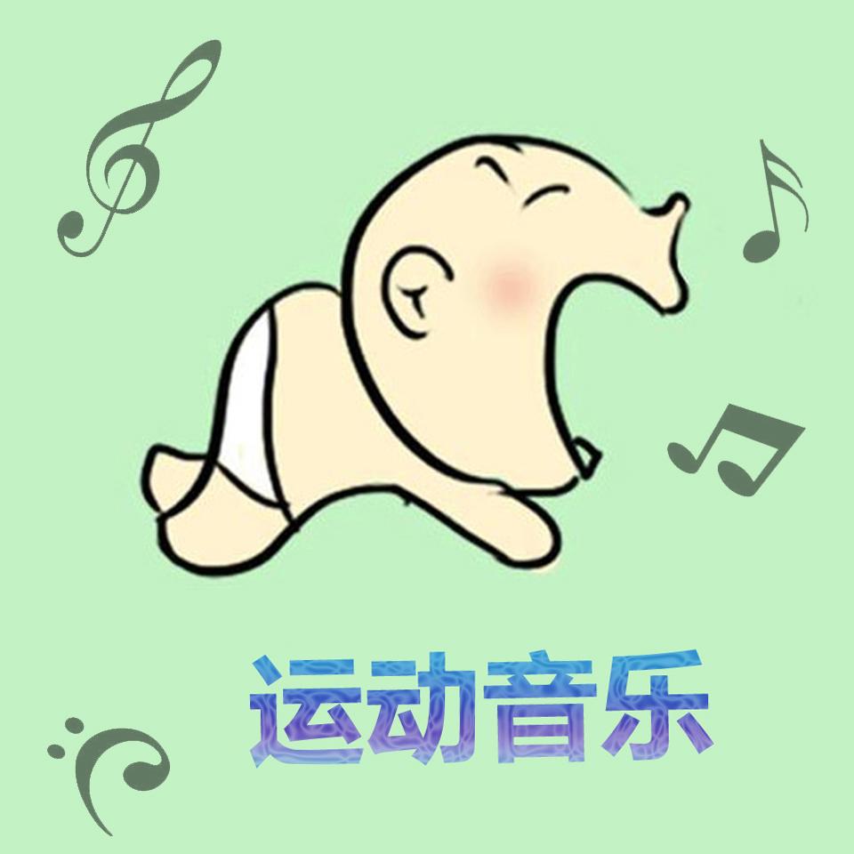 0-3岁宝宝必备-运动音乐