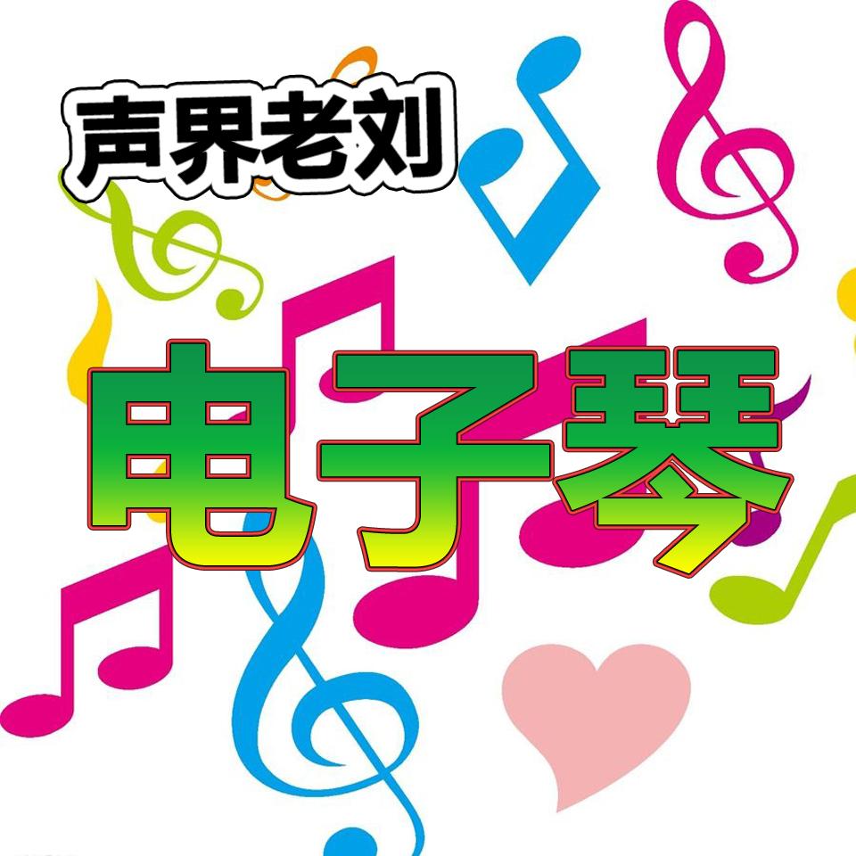金曲回忆|电子琴|纯音乐