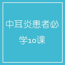 中耳炎患者必学10课