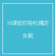 10课助你轻松搞定失眠