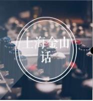 上海金山话