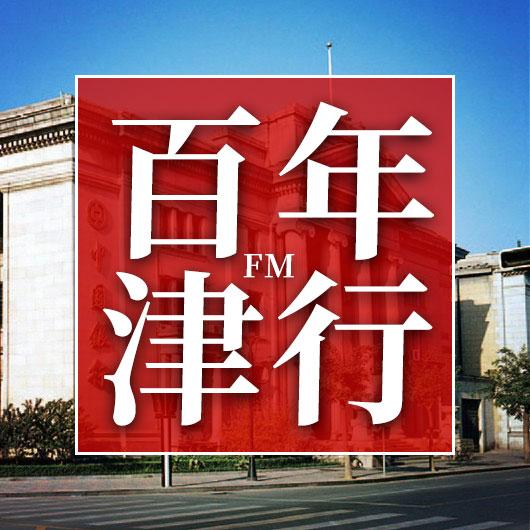 百年津行FM