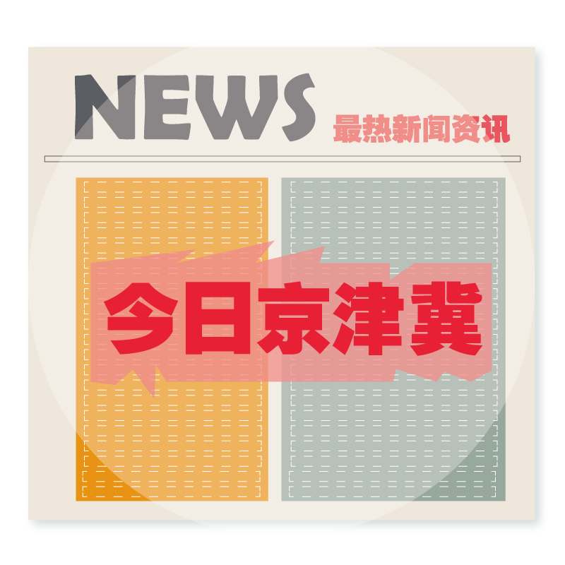 今日京津冀
