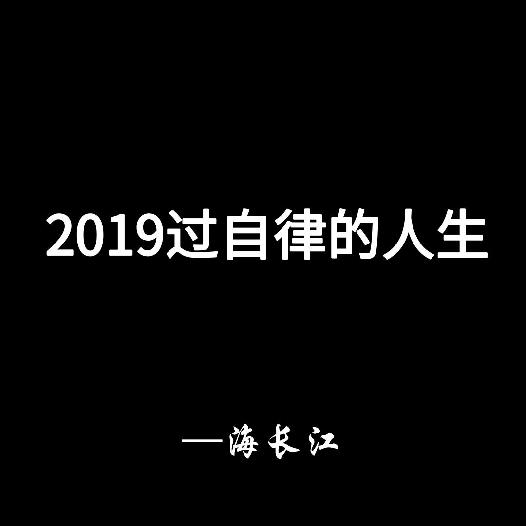 海长江励志语录