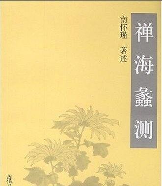 禅海蠡测(南怀瑾选集)