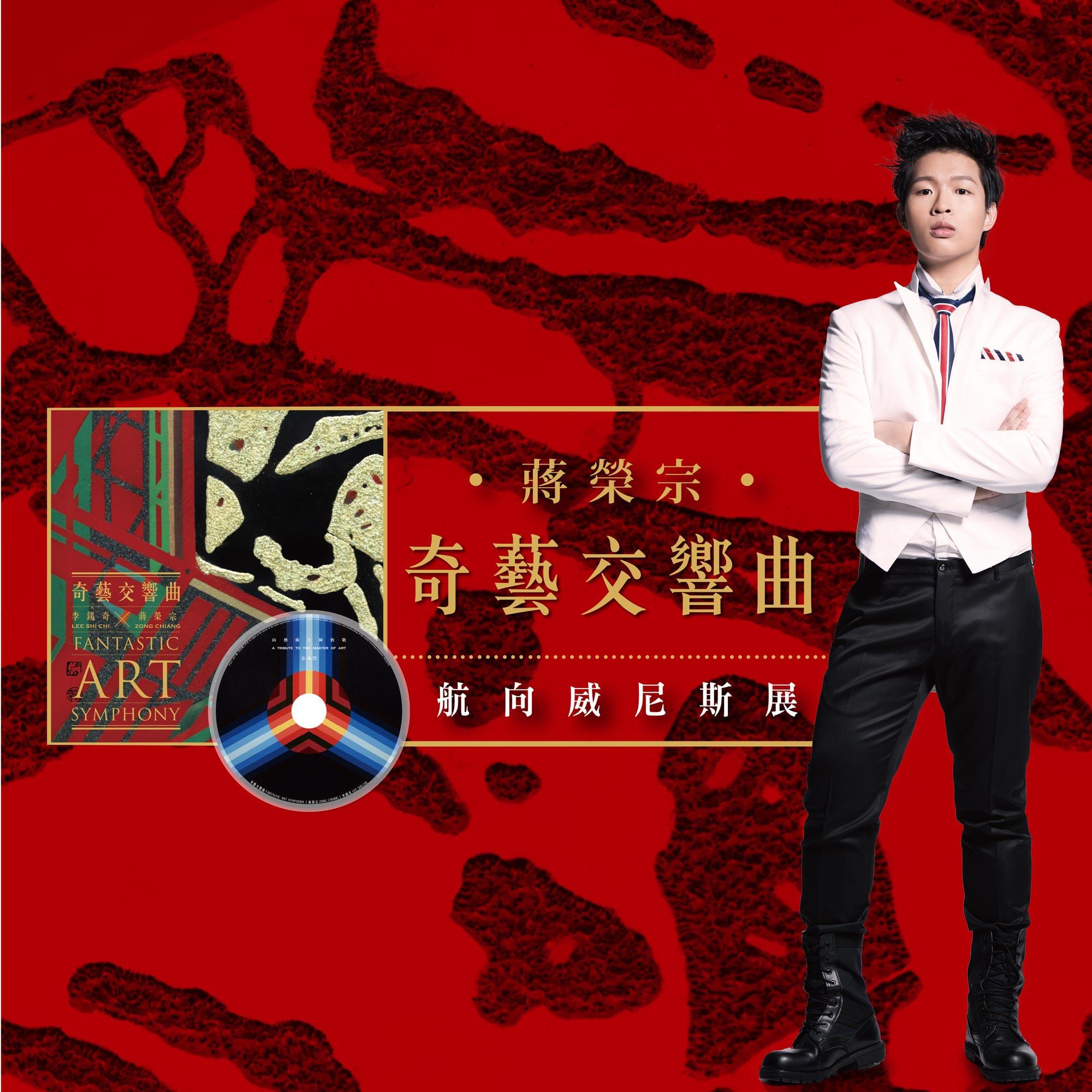 蒋荣宗:奇艺交响曲-航向威尼斯展