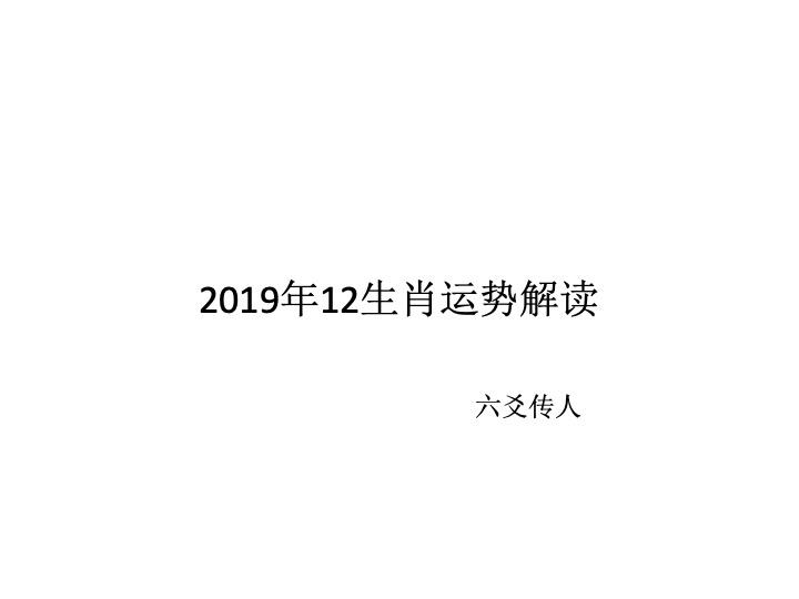 2019年12生肖运势解读