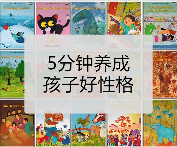 儿童故事 | 5分钟养成孩子好性格