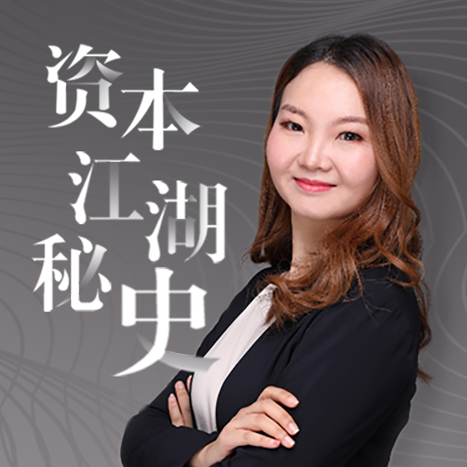 李晓晔:资本江湖秘史