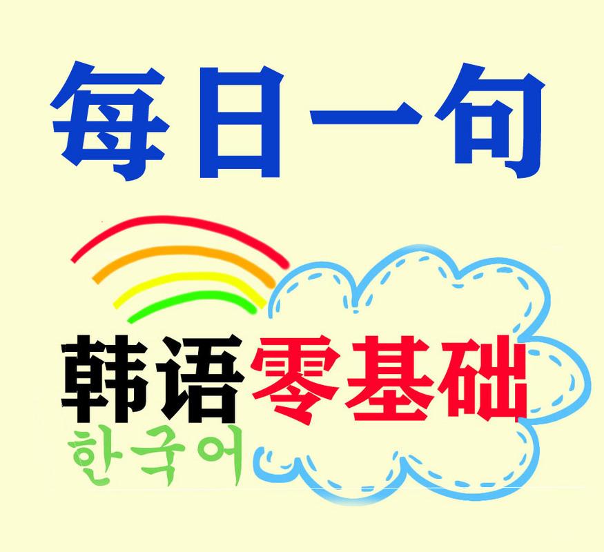 韩语学习零基础系列-【每日一句】
