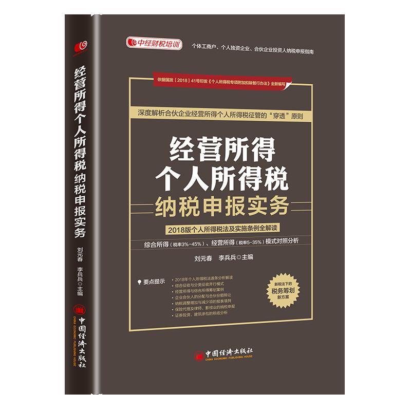 刘元春解读经营所得个人所得税纳税申报