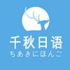 千秋日语-