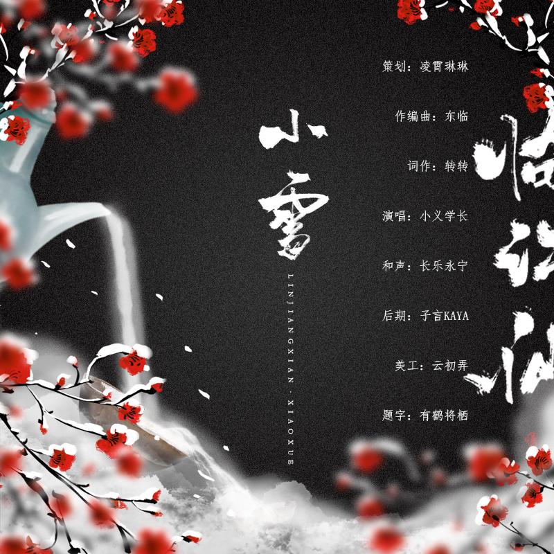 临江仙·小雪