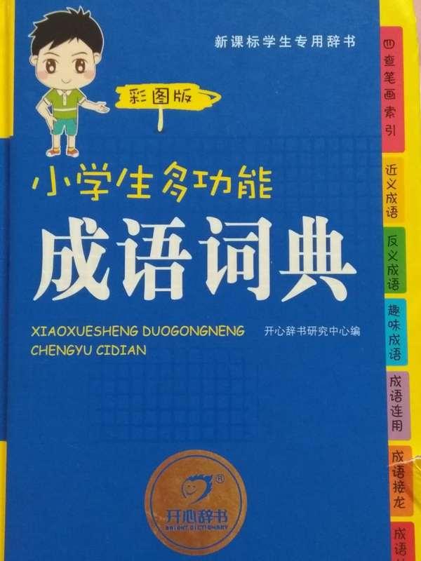 小学 成语词典