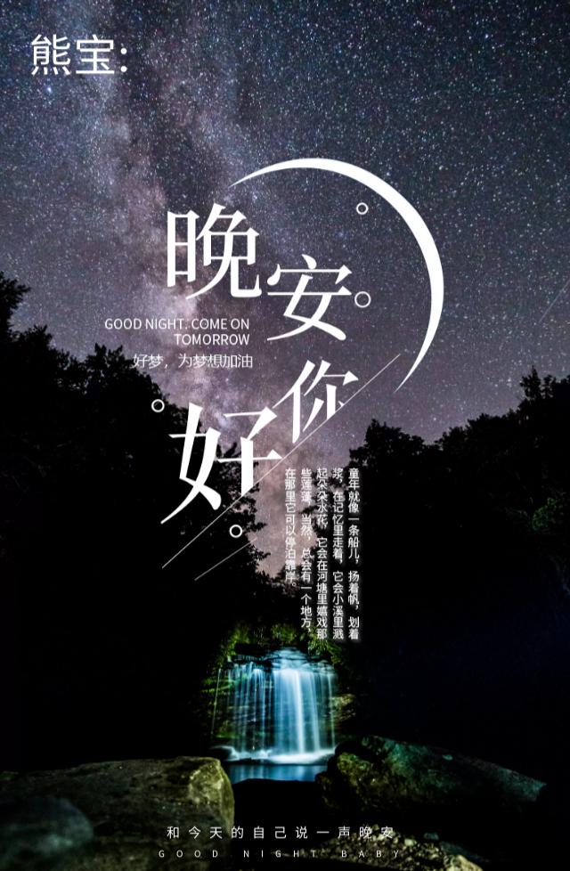 夜读 | 梦境星光