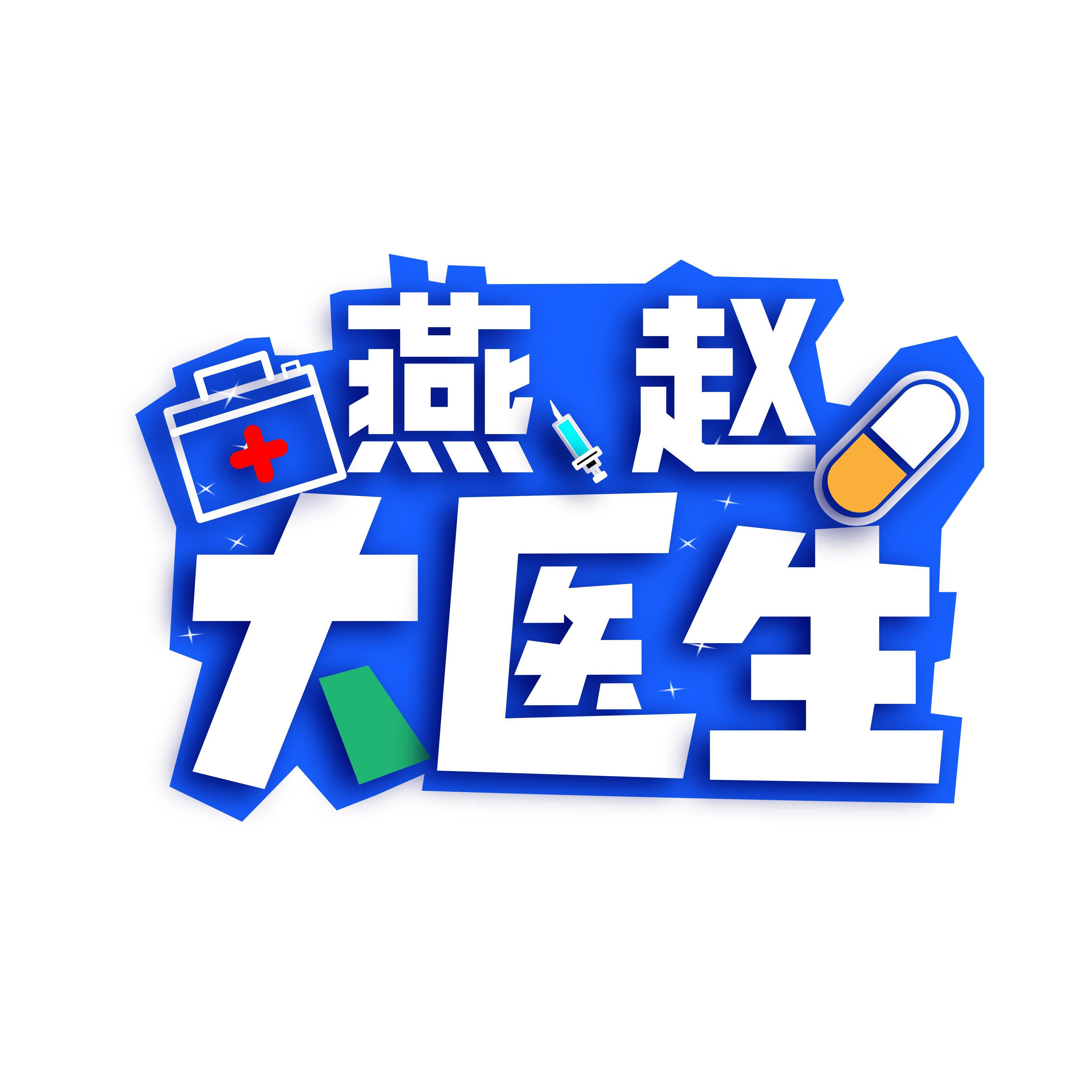 燕赵大医生