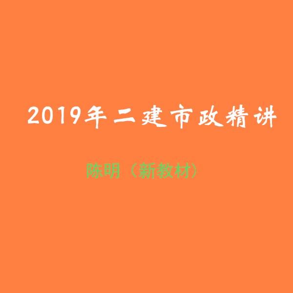 2019年二建市政精讲-陈明