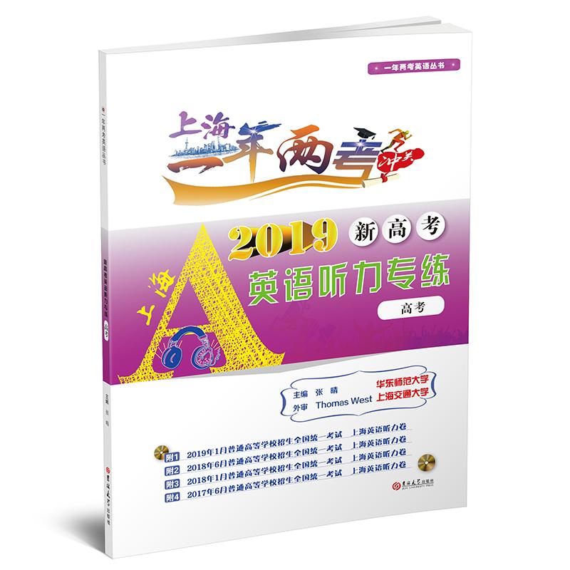 上海新高考英语听力专练(高考)
