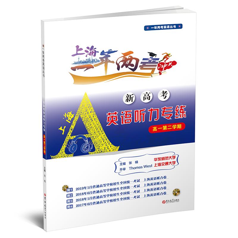 上海新高考英语听力专练(高一第二学期)